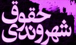 hoghoughe-shahrvandi
