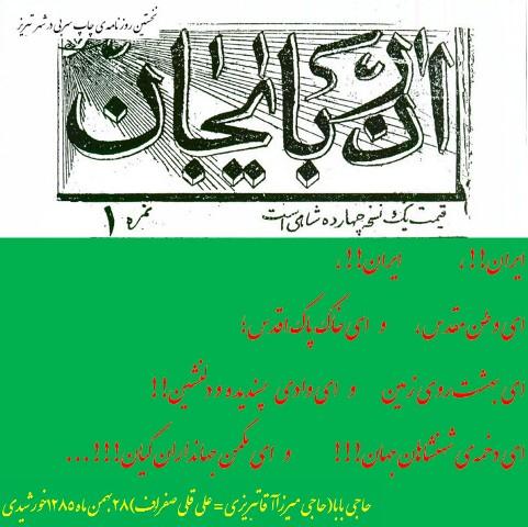 ey-vatan-moghadas-9211