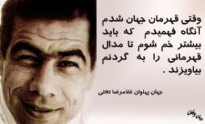 takhti-irani