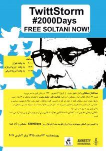 Abdolfattah Soltani_FA
