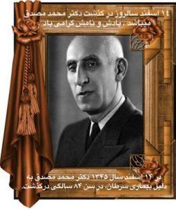 mosadegh14Esfand