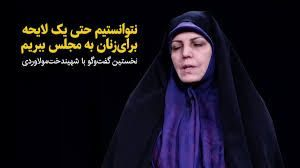 Image result for نیره توکلی